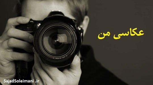 عکاسی من
