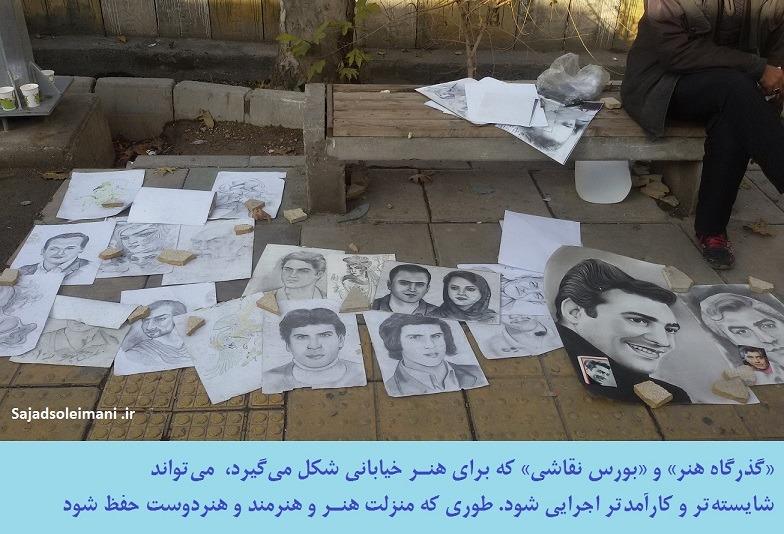 عکس از نقاش خیابانی