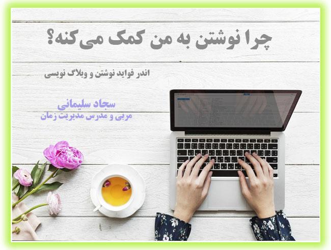 چرا باید بنویسم؟ چرا نویسندگی کنم و نویسنده باشم؟ فایده وبلاگنویسی چیست؟