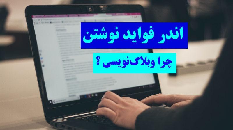چرا وبلاگنویسی