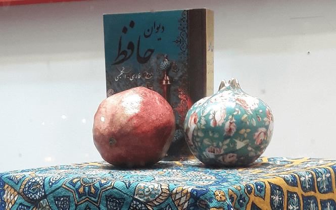 کتاب انار یلدا