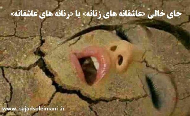 سرزمین شعر فارسی، خشک از زنانه هاست