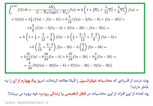 مشکلات آموزش ریاضیات-دیفرانسیل