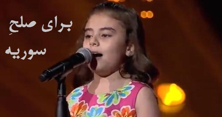 ترانه ای برای صلح سوریه