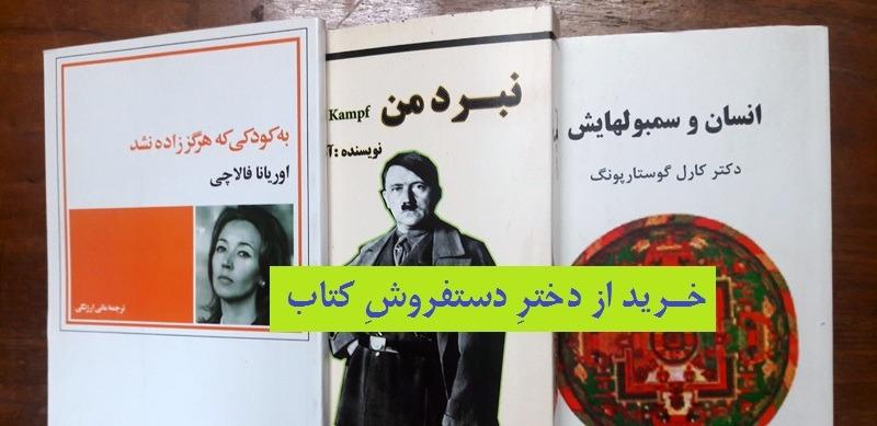 خاطره خرید سه کتاب از دختر دستفروش