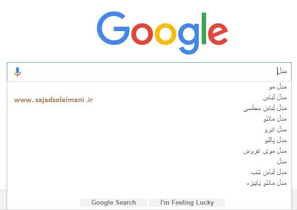 جستجوی مدل در گوگل