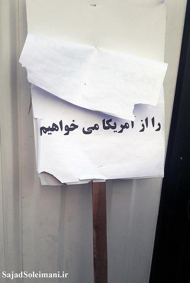 شعار-آمریکا-تظاهرات-راهپیمایی-ایران-انقلاب---2