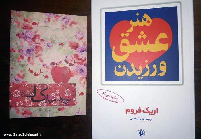هدیه نوروزی من- کارت پستال و کتاب هنر عشق ورزیدن اریک فروم