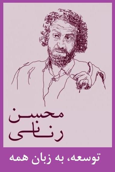 سخنرانی محسن رنانی-توسعه به زبان همه