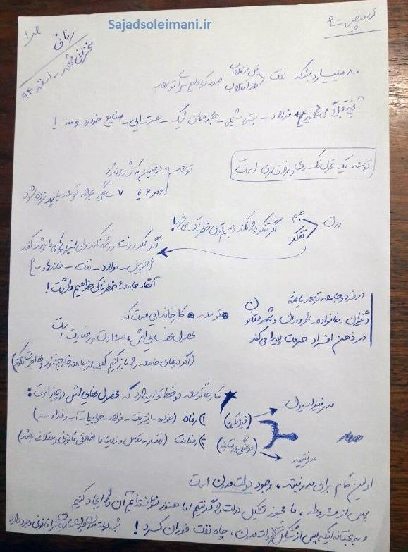 یادداشت برداری از سخنرانی دکتر رنانی توسعه به زبان همه 1