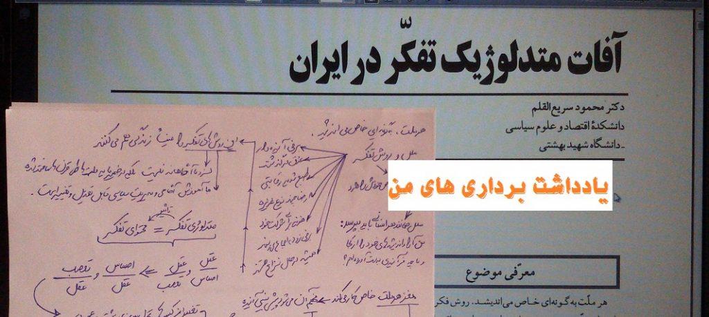 آفات متدلوژیک تفکر در ایران دکتر محمود سریع القلم