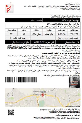 PDF بلیط خریداری شده