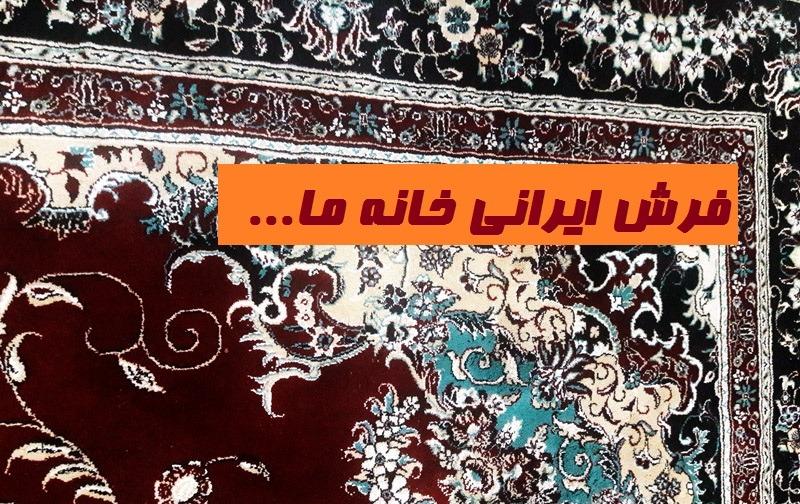 فرش ایرانی خانه من 2