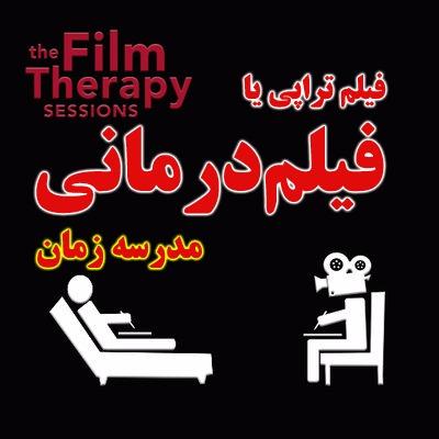 film therapy / فیلم درمانی / سینما درمانی مدرسه زمان