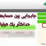 آموزش ویدیویی اینترنت بانک ثامن جابجایی وجه بین حسابهای خودتان