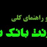 آموزش ویدیویی اینترنت بانک ثامن