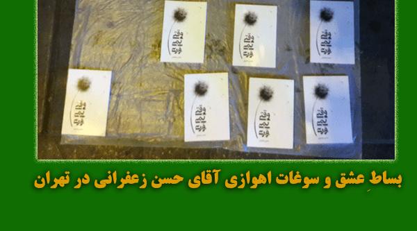بساط عشق و سوغات اهوازی آقای حسن زعفرانی در تهران کتاب شعر وقتی نمی وزی2