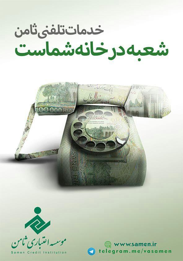 آموزش نحوه استفاده از تلفنبانک ثامن