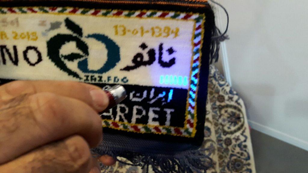 تولید فرش با فناوری نانو در ایران