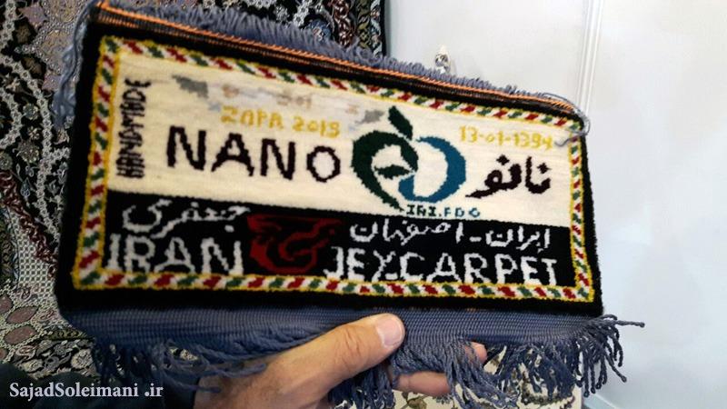نمونه (نمایشگاهی) فرش نانو-آنتی باکتریال و استفاده از الیاف خاص برای ایجاد کد انحصاری آن