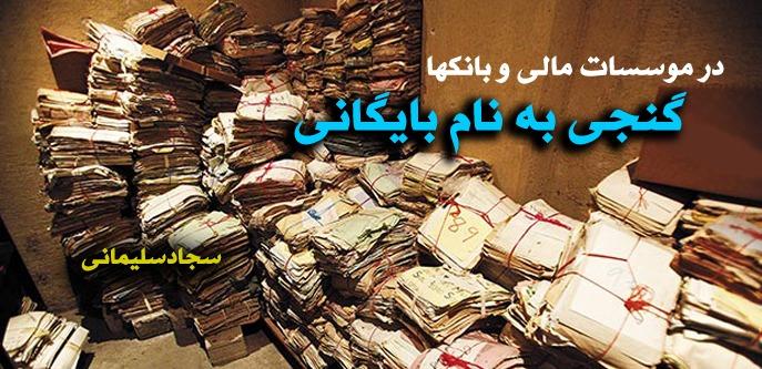 گنجی به نام بایگانی آرشیو در بانکها و موسسات مالی2