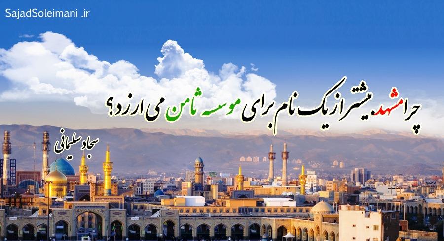 mashhad samen1