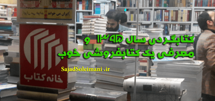 کتابگردی و معرفی یک کتابفروشی خوب