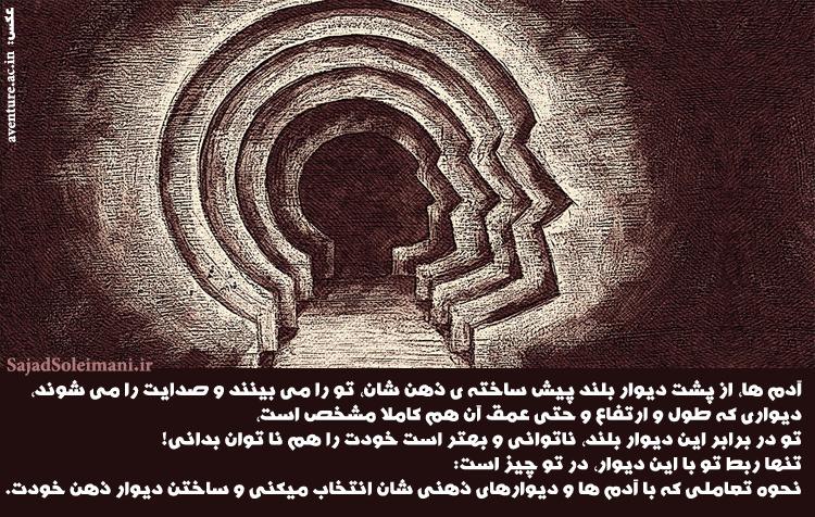 آدم ها و دیوارهای ذهنی پیش ساخته شان