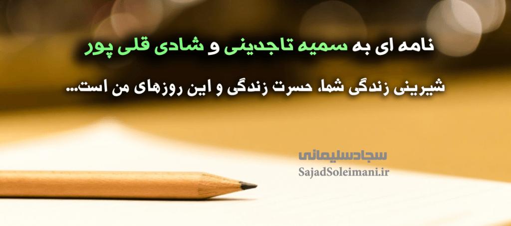 نامه ای به سمیه تاجدینی و شادی قلی پور