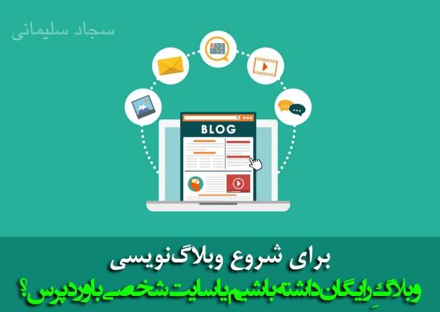 شروع وبلاگنویسی با وبلاگ رایگان یا وردپرس؟