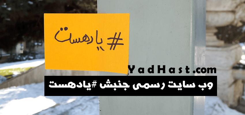 2 start YADHAST