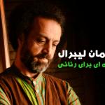 محسن رنانی 2