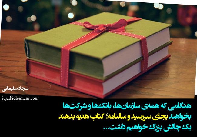 نقدی بر هدیه دادن کتاب بجای سررسید و سالنامه