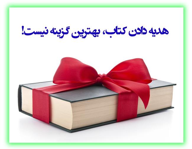 هدیه دادن کتاب Gift book