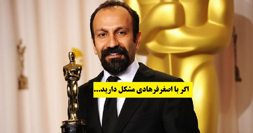 asghar farhadi archived photo
