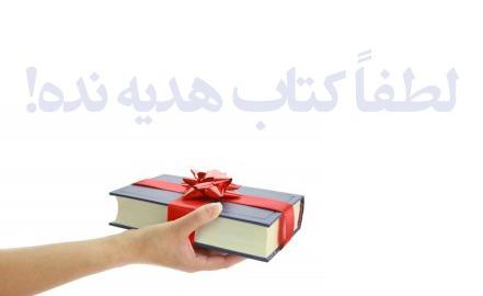 کتاب مناسب هدیه دادن کتاب Gift book
