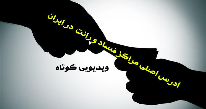 ویدیو آدرس اصلی مراکز فساد در ایران
