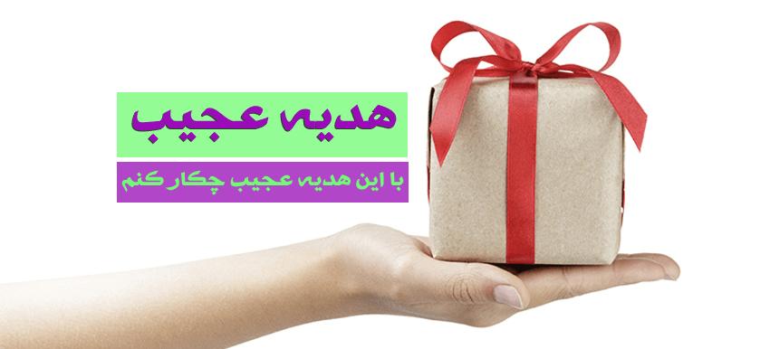 gift giving هدیه خاص و عجیب