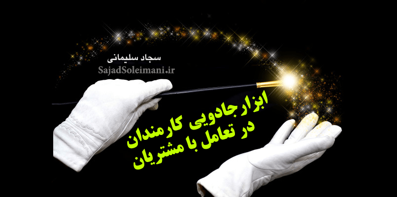 magic wand چوب جادویی