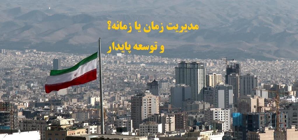 مدیریت زمان یا زمانه و توسعه پایدار ایران