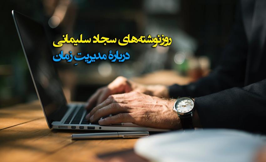 روزنوشتههای سجاد سلیمانی درباره مدیریت زمان 2