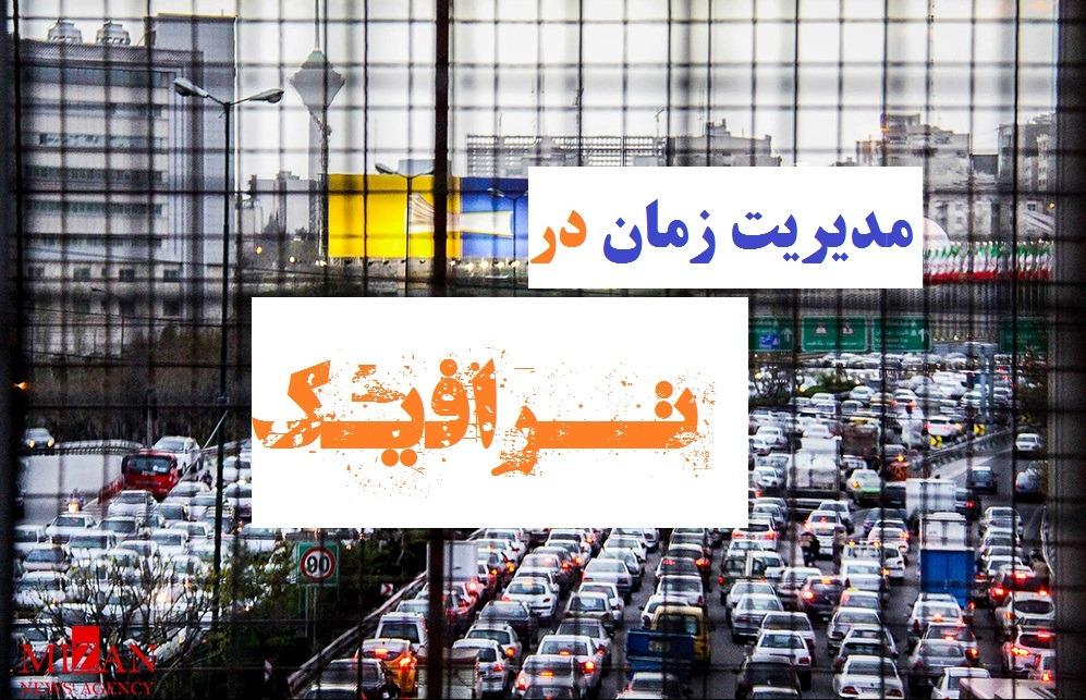 مدیریت زمان در ترافیک و رفت و آمدهای خودروهای شخصی، تاکسی، مترو و اتوبوس