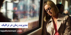 چرت زدن و خوابیدن در ترافیک-اتوبوس و مترو - مدیریت زمان