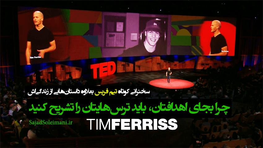 تیم فریس سخنرانی تد چرا باید به جای اهدافتان، ترسهایتان را تشریح کنید