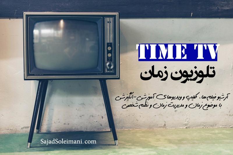 TimeTV تلوزیون زمان 2