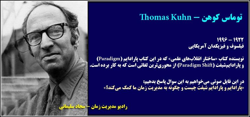 توماس کوهن-Thomas Kuhn - فیلسوف و فیزیکدان آمریکایی - نویسنده کتاب ساختار انقلابهای علمی - مبدع واژه پارادایم و پارادایم شیفت