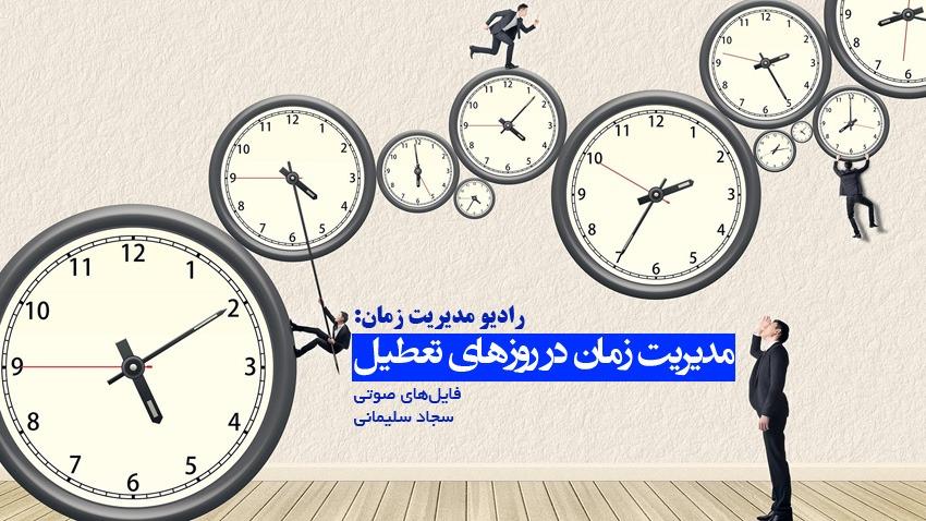 مدیریت زمان در تعطیلات جمعهها و شبکههای اجتماعی