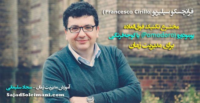 Francesco Cirillo فرانچسکو سیلیریو - مخترع تکنیک و روش پومودورو برای مدیریت زمان