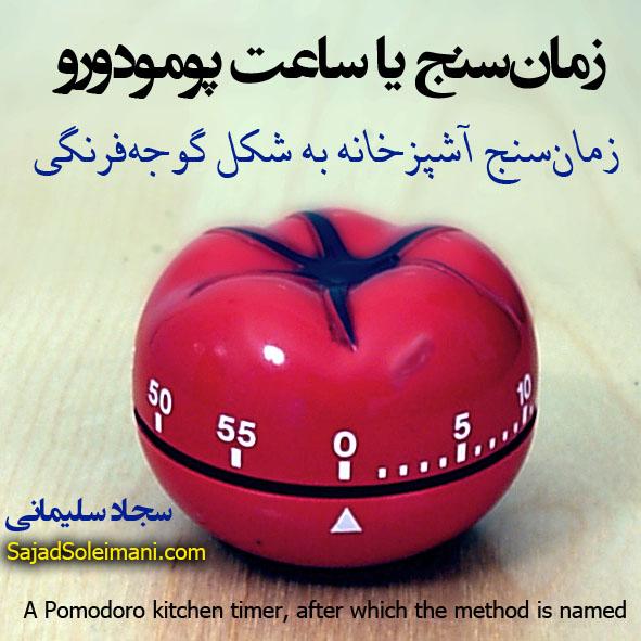 زمانسنج، تایمر یا ساعت پومودورو گوجه فرنگی - تکنیکی برای مدیریت زمان