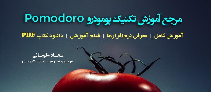 pomodoro timer تکنیک پومودورو یا گوجه فرنگی 1